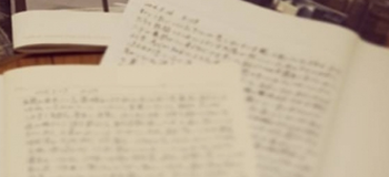 工事中の交換日記