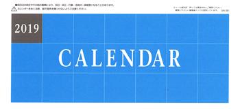カレンダーの配布