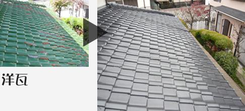 屋根塗り替え施工例(洋瓦)