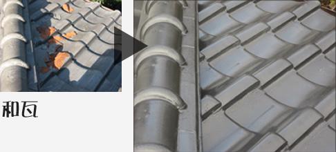 屋根塗り替え施工例(和瓦)