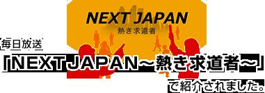 毎日放送「NEXT JAPAN~熱き求道者~」で紹介されました。