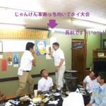 恒例の6月の食事会