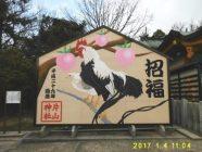 2017初詣①