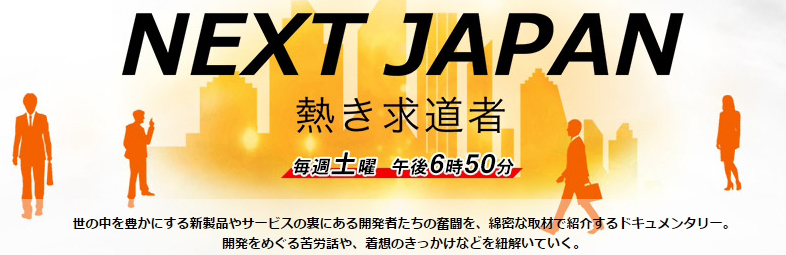 NEXT JAPAN 熱き求道者