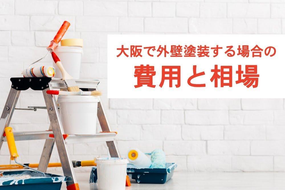 大阪で外壁塗装する場合の費用と相場