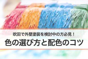 吹田で外壁塗装を考えている方必見!色の選び方と配色のコツとは