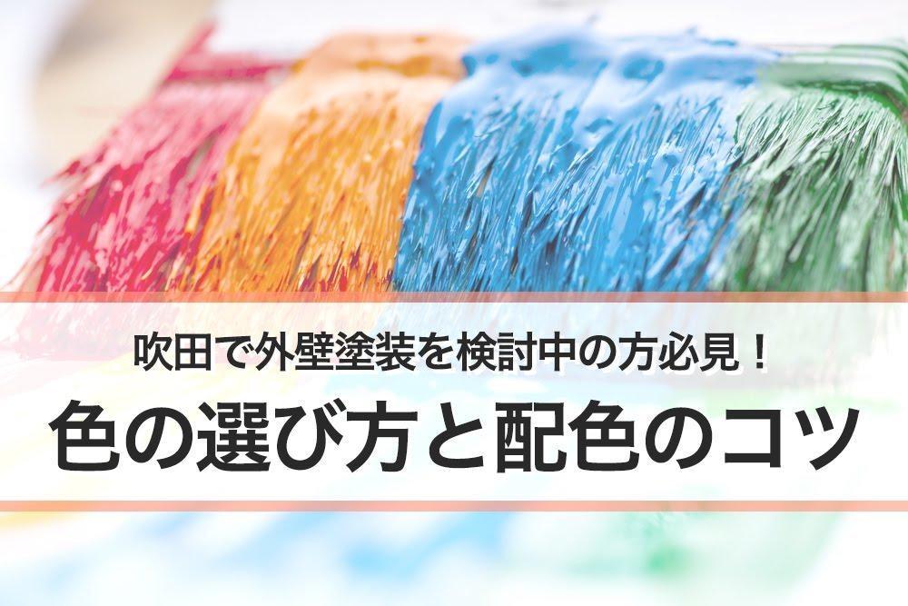 吹田で外壁塗装を検討中の方必見!色の選び方と配色のコツ