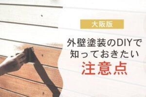 外壁塗装はセルフでできる?大阪でDIYする際に知っておきたい注意点