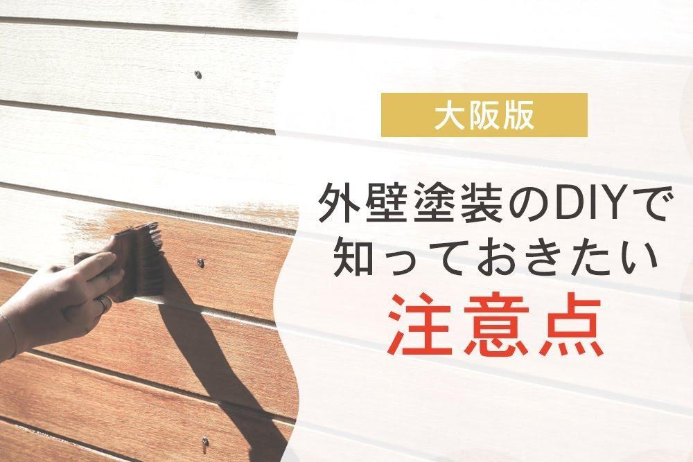 大阪版外壁塗装のDIYで知っておきたい注意点