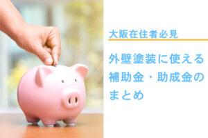 大阪在住者必見!外壁塗装をする際に使える補助金・助成金まとめ