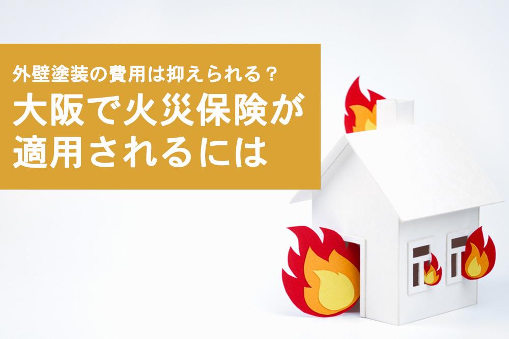 外壁塗装の費用が抑えられる?大阪で火災保険が適用されるには