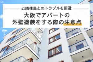 トラブル回避!大阪でアパートの外壁塗装をする際の注意点