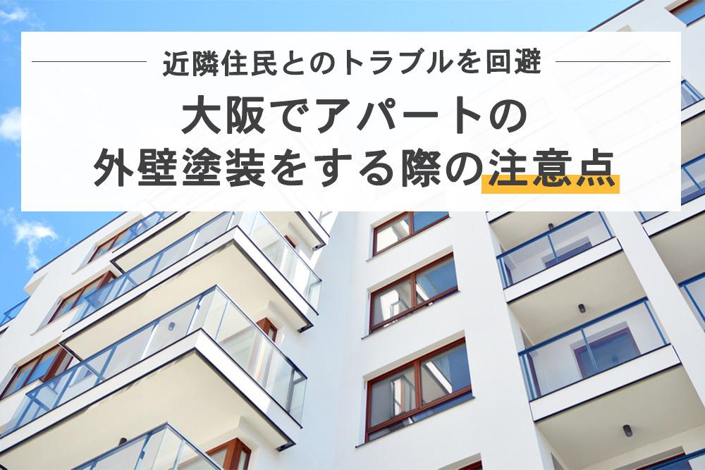 近隣住民とのトラブルを回避-大阪でアパートの外壁塗装をする際の注意点