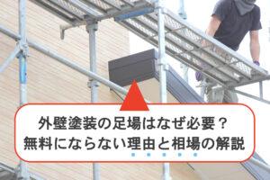 【大阪版】外壁塗装の足場はなぜ必要?無料にならない理由と相場の解説