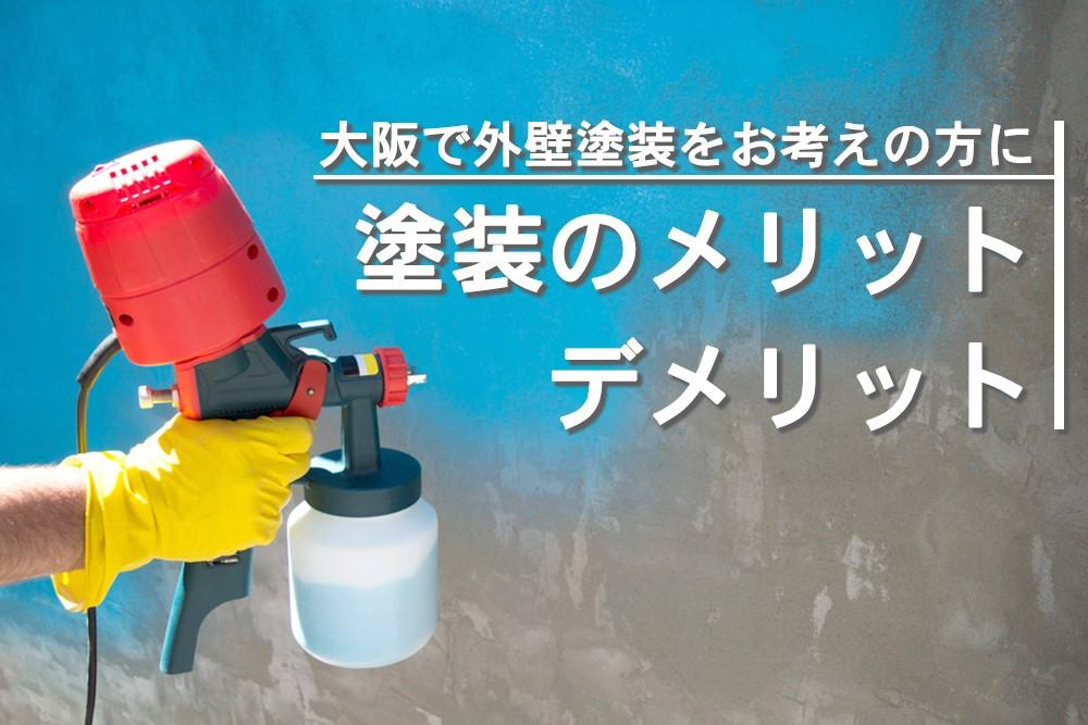 大阪で外壁塗装をお考えの方に 塗装のメリットとデメリット