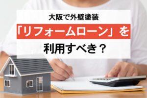 大阪で外壁塗装をする際は「リフォームローン」を利用すべき?