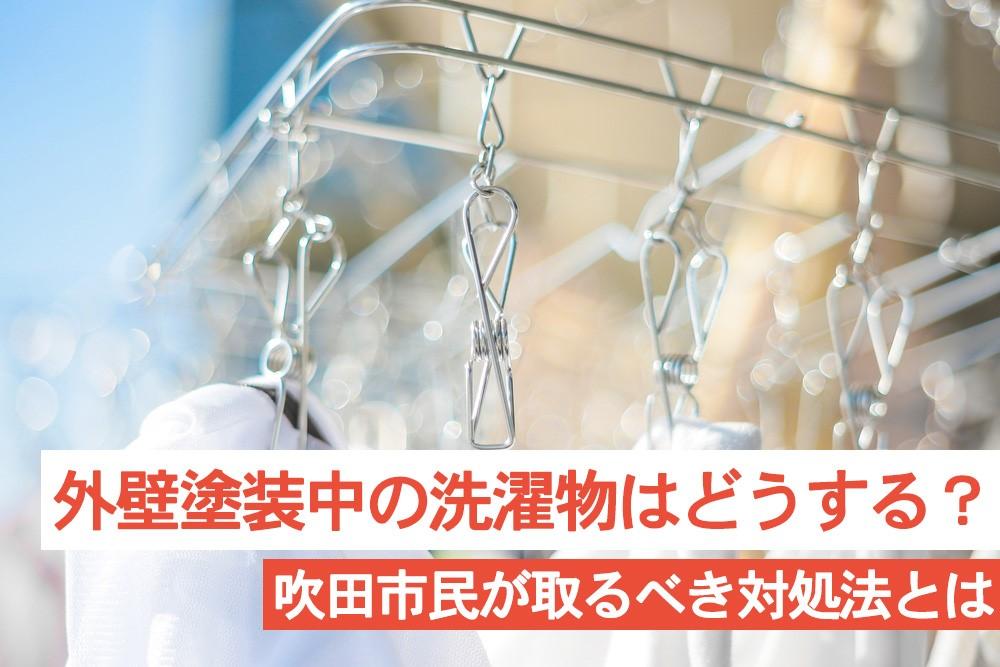 外壁塗装中に洗濯物はどうするのが正解?吹田市民が取るべき対処法