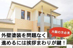 近隣への挨拶まわりが鍵!問題なく大阪での外壁塗装を進めるには
