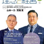 理念と経営 5月号