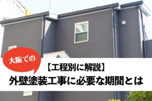 大阪での外壁塗装工事に必要な期間とは?工程別に徹底解説