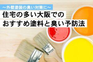 外壁塗装の臭い対策にはこれ!住宅の多い大阪でのおすすめ塗料と予防法