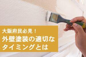 大阪府民必見!外壁塗装を行うのに適切なタイミングとは?