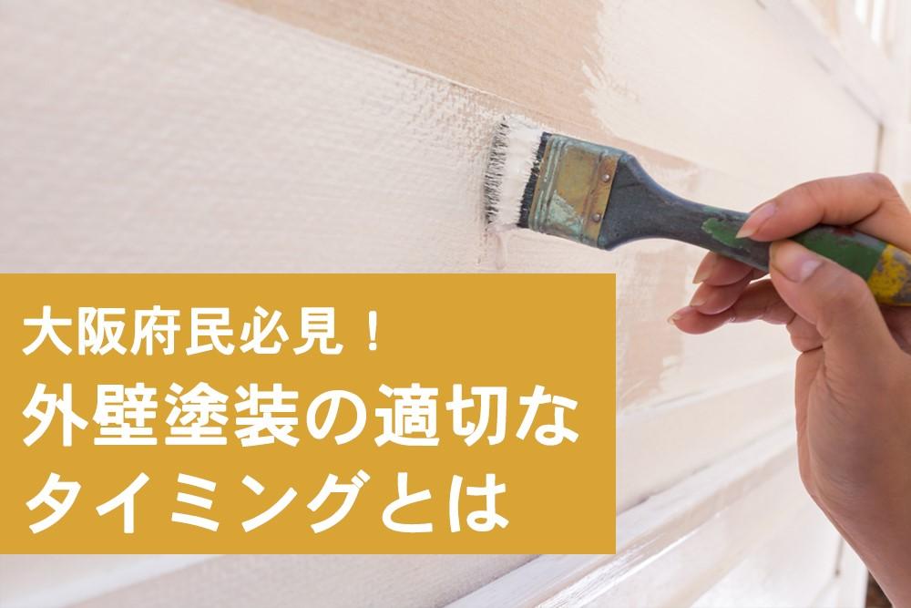 大阪府民必見!外壁塗装の適切なタイミングとは