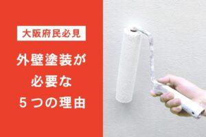 外壁塗装はなぜ必要?大阪府民に知ってほしい5つの理由