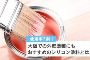 使用率7割!大阪での外壁塗装にもおすすめのシリコン塗料とは