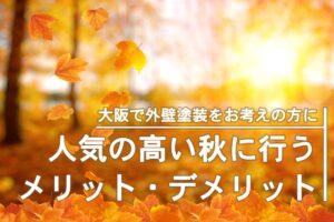 【大阪での外壁塗装】人気の高い秋に行うメリット・デメリットとは
