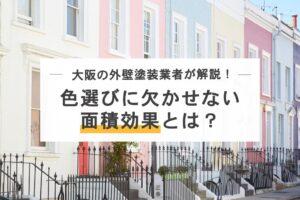 色選びに欠かせない面積効果とは?大阪の外壁塗装業者が解説!