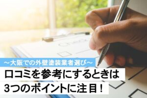 【大阪での外壁塗装業者選び】口コミを参考にするときは3つのポイントに注目!