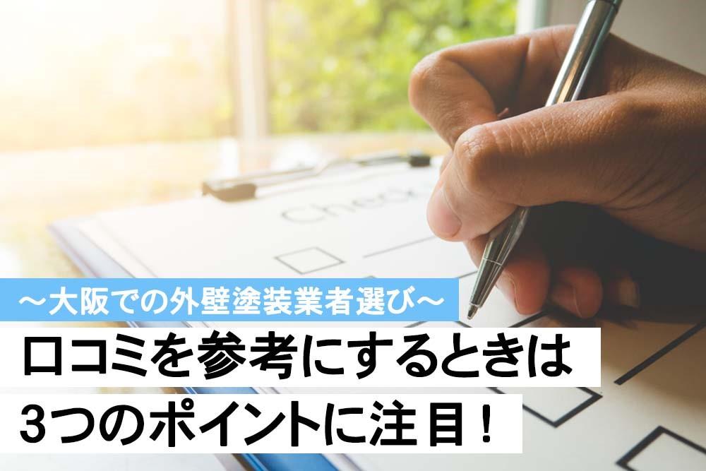 大阪での外壁塗装業者選び 口コミを参考にするときは3つのポイントに注目!