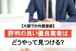 【大阪での外壁塗装】評判の良い優良業者はどうやって見つける?