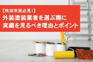 吹田市民必見!外装塗装業者を選ぶ際に実績を見るべき理由とポイント
