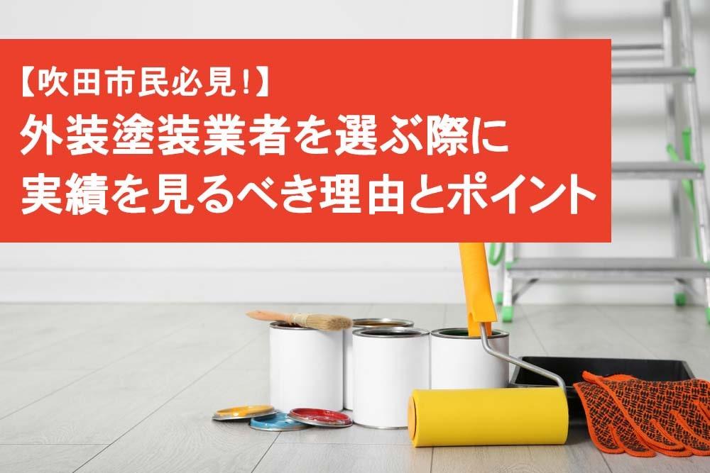 吹田市民必見 外装塗装業者を選ぶ際に実績を見るべき理由とポイント