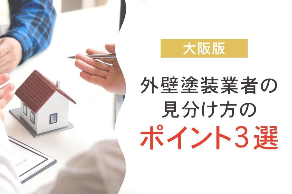 大阪版 外壁塗装業者の見分け方のポイント3選