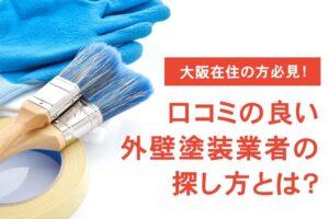 大阪在住の方必見!口コミの良い外壁塗装業者の探し方とは?