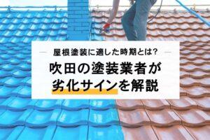 屋根塗装に適した時期とは?吹田の塗装業者が劣化のサインを解説