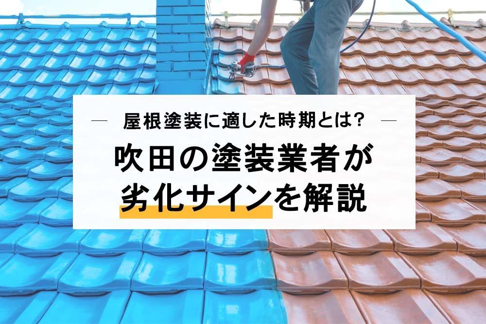 屋根塗装に適した時期とは?吹田の塗装業者が劣化サインを解説
