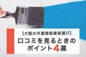 【大阪での業者選び】外壁塗装業者の口コミを見るときのポイント4選